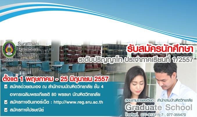 ประกาศรับสมัครนักศึกษาใหม่ระดับปริญญาโท ประจำปีการศึกษา 2557