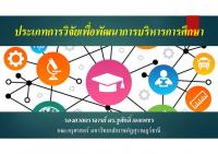 ประเภทการวิจัยเพื่อพัฒนาการบริหารการศึกษาnew