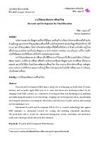 การวิจัยและพัฒนาการศึกษาไทย