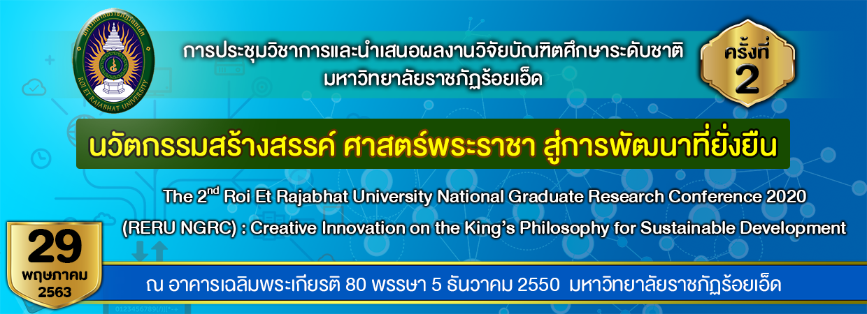 """การประชุมวิชาการบัณฑิตศึกษาระดับชาติ มหาวิทยาลัยราชภัฏร้อยเอ็ด ครั้งที่ 2 """"นวัตกรรมสร้างสรรค์ ศาสตร์พระราชา สู่การพัฒนาที่ยั่งยืน"""""""