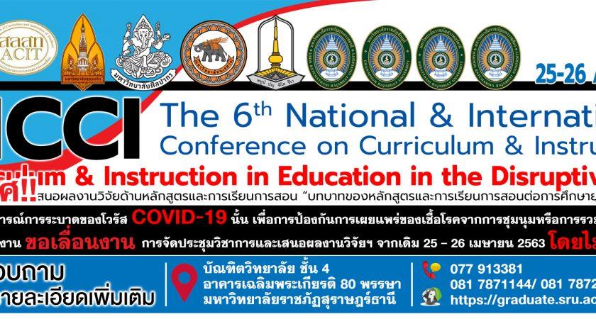 การจัดประชุมวิชาการและเสนอผลงานวิจัยด้านหลักสูตรและการสอน ครั้งที่ 6