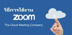 วิธีการใช้งาน Zoom Cloud Meetings