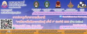 """โครงการประชุมวิชาการระดับชาติ """"การศึกษาเพื่อพัฒนาการเรียนรู้ ครั้งที่ 4"""" ประจำปี 2563 (ผ่านระบบออนไลน์))"""
