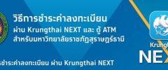 ช่องทางการชำระเงินค่าลงทะเบียน ค่าสมัครเรียน ผ่านแอปพลิเคชั่นกรุงไทย NEXT ฟรีค่าธรรมเนียม