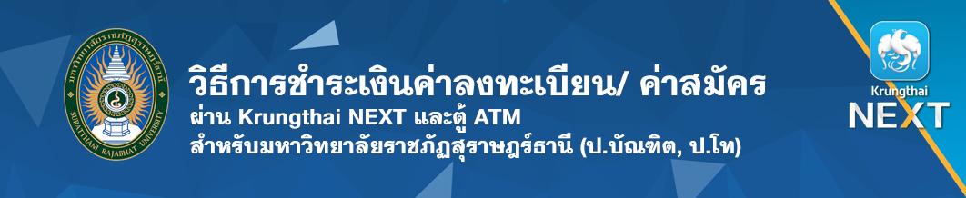 3. ช่องทางการชำระเงินค่าลงทะเบียน ค่าสมัครเรียน ผ่านแอปพลิเคชั่นกรุงไทย NEXT ฟรีค่าธรรมเนียม