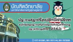 ประกาศรายชื่อผู้มีสิทธิ์เข้าศึกษาหลักสูตรประกาศนียบัตรบัณฑิตวิชาชีพครู ประจำปีการศึกษา 2563