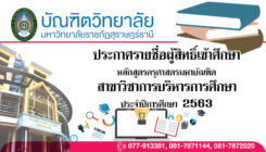 ประกาศรายชื่อผู้มีสิทธิ์เข้าศึกษา สาขาการบริหารการศึกษา ประจำภาคเรียนที่ 1/2563