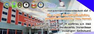 """มหาวิทยาลัยเวสเทิร์น จัดการประชุมวิชาการระดับชาติ ครั้งที่ 16 ในหัวข้อ """"งานวิจัย เพื่อการพัฒนาต่อยอด นวัตกรรม สู่การขับเคลื่อนเศรษฐกิจไทย"""""""