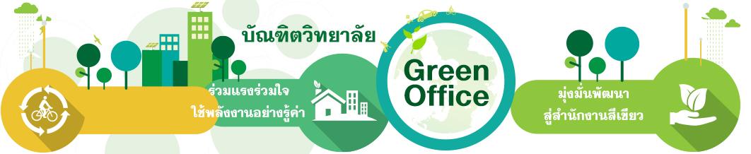 สำนักงานสีเขียว (Green Office) เพื่อเข้าสู่การเป็นมหาวิทยาลัยสีเขียว (Green University)