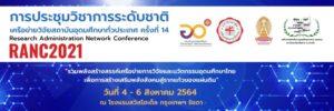 การประชุมวิชาการระดับชาติ เครือข่ายวิจัยสถาบันอุดมศึกษาทั่วประเทศ ครั้งที่ 14