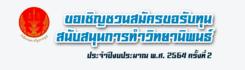 สำนักงานศาลรัฐธรรมนูญ ขอเชิญชวนสมัครขอรับทุนวิทยานิพนธ์ ประจำปีงบประมาณ 2564 (ครั้งที่ 2)