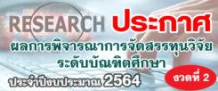 📢 ประกาศ!! ผลการพิจารณาทุนวิจัย ประจำปีงบประมาณ 2564 งวดที่ 2
