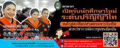 ประกาศรับสมัครนักศึกษาระดับปริญญาโท ประจำภาคเรียนที่ 2/2564
