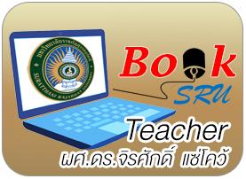 เทคโนโลยีสารสนเทศสำหรับนักศึกษาบัณฑิตศึกษา