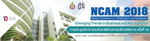 National Conference on Administration and Management | NCAM2018 การประชุมวิชาการระดับชาติด้านการบริหารจัดการ ครั้งที่ 10 ประจำปี 2561 @ คณะวิทยาการจัดการ มหาวิทยาลัยสงขลานครินทร์ | ตำบล คอหงส์ | สงขลา | ประเทศไทย