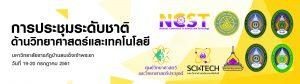 งานประชุมวิชาการระดับชาติด้านวิทยาศาสตร์และเทคโนโลยี @ มหาวิทยาลัยราชภัฏบ้านสมเด็จเจ้าพระยา | กรุงเทพมหานคร | ประเทศไทย