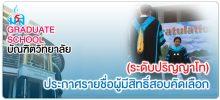 ประกาศรายชื่อผู้มีสิทธิ์สอบคัดเลือกระดับบัณฑิตศึกษา (ปริญญาโท)