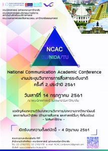 คณะนิเทศศาสตร์ จุฬาลงกรณ์มหาวิทยาลัย จัดงานประชุมวิชาการการสื่อสารระดับชาติ ครั้งที่ 2 ประจำปี 2561 @ คณะนิเทศศาสตร์ จุฬาลงกรณ์มหาวิทยาลัย | กรุงเทพมหานคร | ไทย
