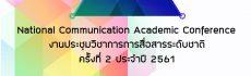 คณะนิเทศศาสตร์ จุฬาลงกรณ์มหาวิทยาลัย จัดงานประชุมวิชาการการสื่อสารระดับชาติ ครั้งที่ 2 ประจำปี 2561