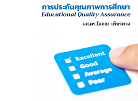 การประกันคุณภาพการศึกษา (ผศ.ดร.โสภณ)