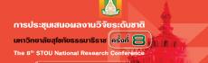 ประชุมเสนอผลงานวิจัยระดับชาติ ครั้งที่ 8