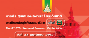ประชุมเสนอผลงานวิจัยระดับชาติ ครั้งที่ 8 @ มหาวิทยาลัยสุโขทัยธรรมาธิราช