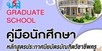 คู่มือนักศึกษา ป.บัณฑิตวิชาชีพครู 2561