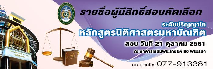 test law61