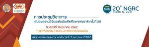 การประชุมวิชาการเสนอผลงานวิจัยระดับบัณฑิตศึกษาแห่งชาติ ครั้งที่ 20 @ มหาวิทยาลัยขอนแก่น