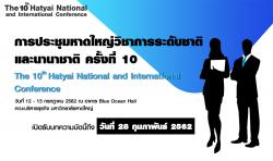 การประชุมและนำเสนอผลการวิจัยในโครงการประชุมหาดใหม่วิชาการระดับชาติและนานาชาติ ครั้งที่ 10