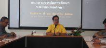 โครงการประชุมเชิงปฏิบัติการหารือแนวทางการจัดการศึกษา ระดับบัณฑิตศึกษา