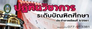 ปฏิทินวิชาการระดับบัณฑิตศึกษา ประจำภาคเรียนที่ 3/2561