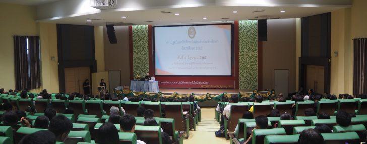 ปฐมนิเทศนักศึกษาระดับบัณฑิตศึกษา ประจำปีการศึกษา 2562