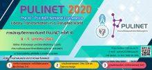 การประชุมวิชาการระดับชาติ PULINET ครั้งที่ 10